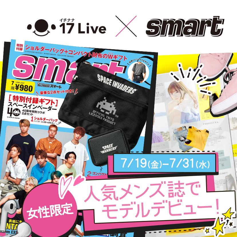 17 ライバーが人気男性雑誌「smart」で誌面デビュー🎉