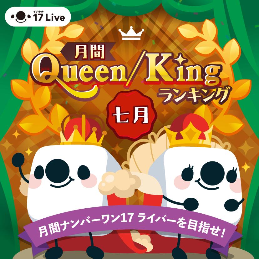 【7月】月間Queen/Kingランキング結果発表🎉