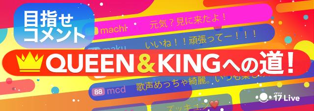 「目指せ!コメントQUEEN & KING への道!」📶✨
