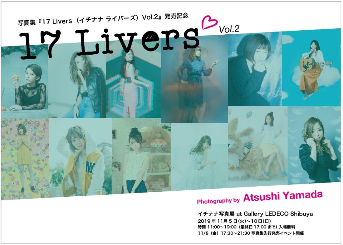「17 Livers(イチナナライバーズ)Vol.2」先行発売記念イベント開催🎉