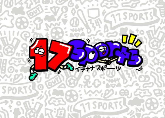 ⚽️「17_Sports」🥊2日間連続配信🎊