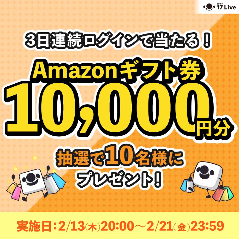 毎日イチナナで遊ぼう❗10,000円分のAmazonギフト券GETのチャンス🎉3日連続ログインキャンペーン開催🎉