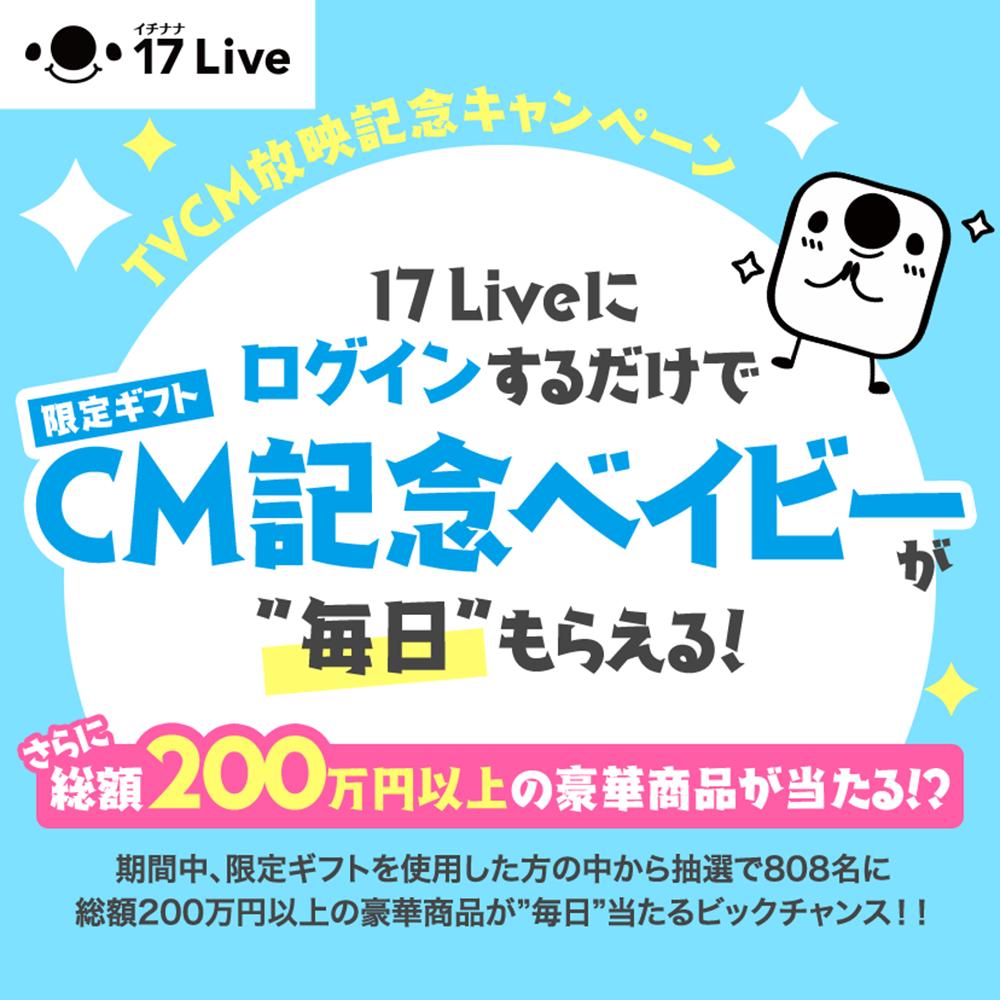 新TVCM放映記念キャンペーン開催🎁🎉