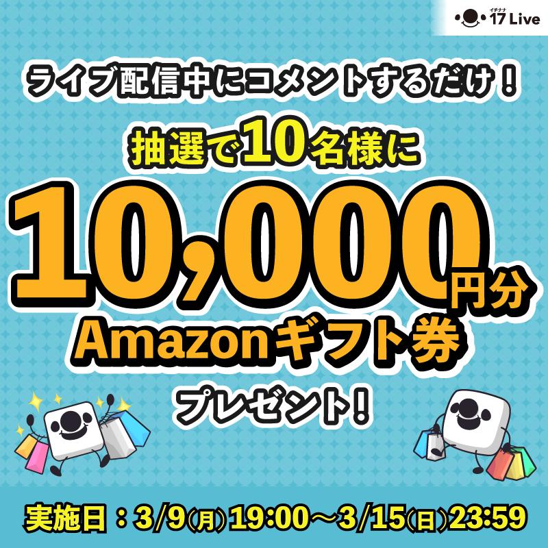 好きなライブ配信を見てコメントするだけ!10,000円分のAmazonギフト券を抽選でプレゼント🎁