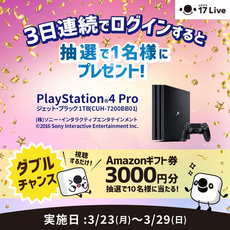 3日連続ログインすると「PlayStation®4 Pro」が当たるチャンス🎮 さらに!視聴して賞品をGETしよう🎉