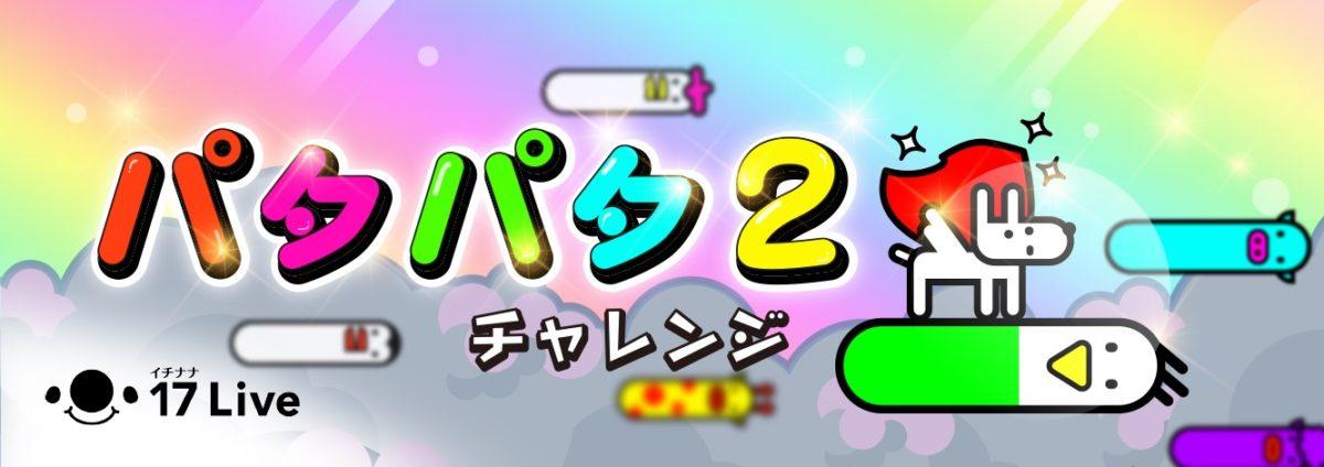 チャレンジギフト「パタパタ2」ゲーム新登場🎉