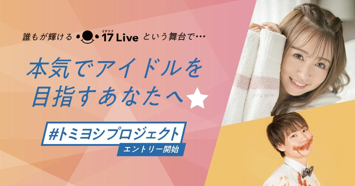 新アイドルプロジェクト始動!⭐冨吉明日香 × なんキニ!唐沢ひかり サイン入りチェキを抽選でプレゼント🎁