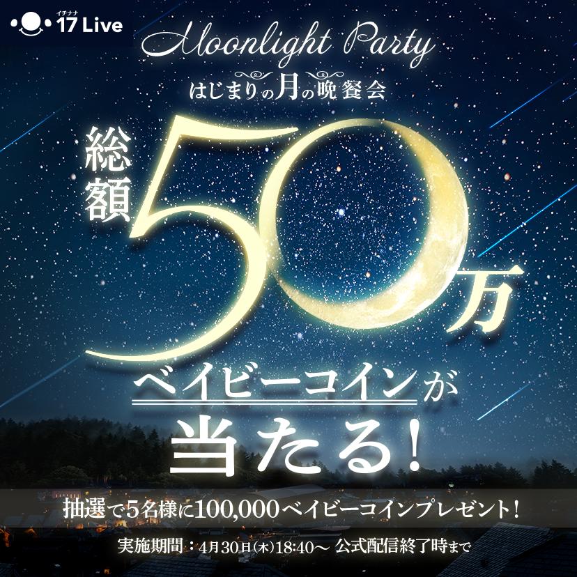 「MoonlightParty〜はじまりの月の晩餐会〜」公式配信コメント応援キャンペーン🎉