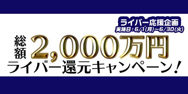 「総額2,000万円!ライバー還元キャンペーン!」開催🎉