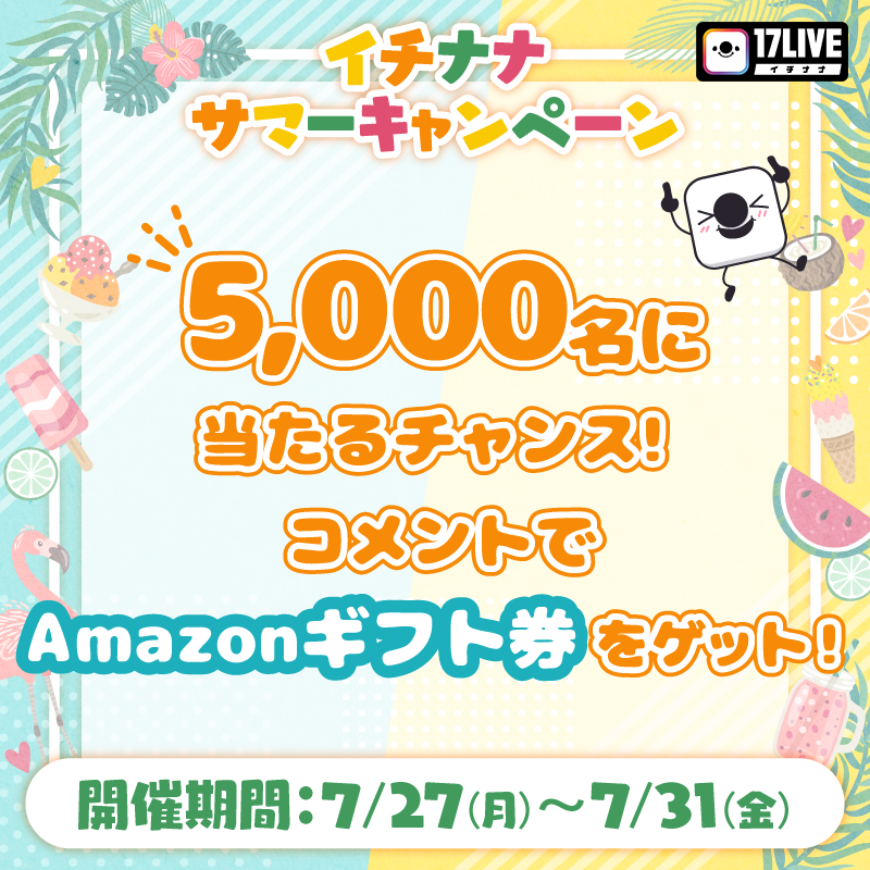 🌻イチナナ サマー キャンペーン🌻5,000名に当たるチャンス!登録初日にコメントしてAmazonギフト券をゲット!🍧