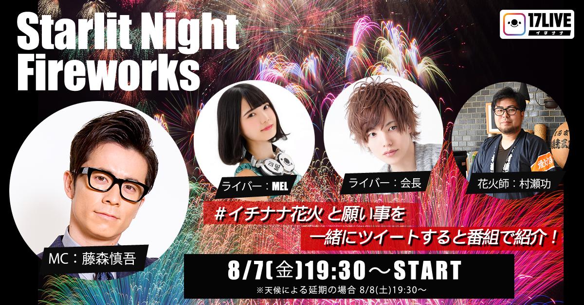 三密回避花火『Starlit Night Fireworks in 関西』配信記念✨願いごとをツイートしてAmazonギフト券をプレゼント🎁