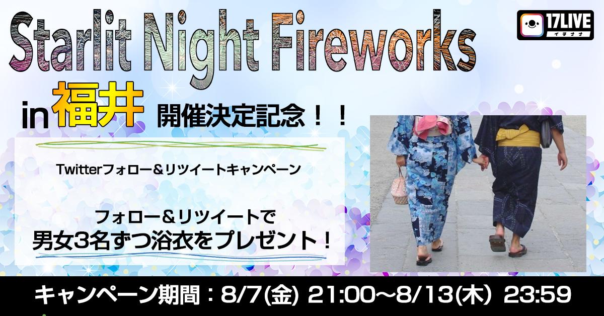 三密回避花火『Starlit Night Fireworks』第2弾🎇福井開催記念✨フォロー&リツイートで創美苑の浴衣をプレゼント🎁