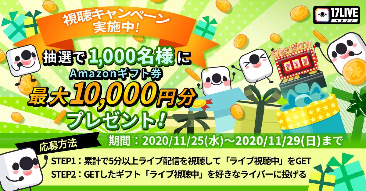視聴&ギフティングキャンペーン!Amazonギフト券を当てよう!(実施日 11/25~11/29)