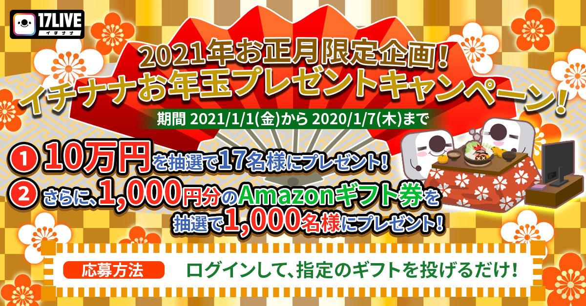 2021年お正月限定企画!イチナナお年玉プレゼントキャンペーン!