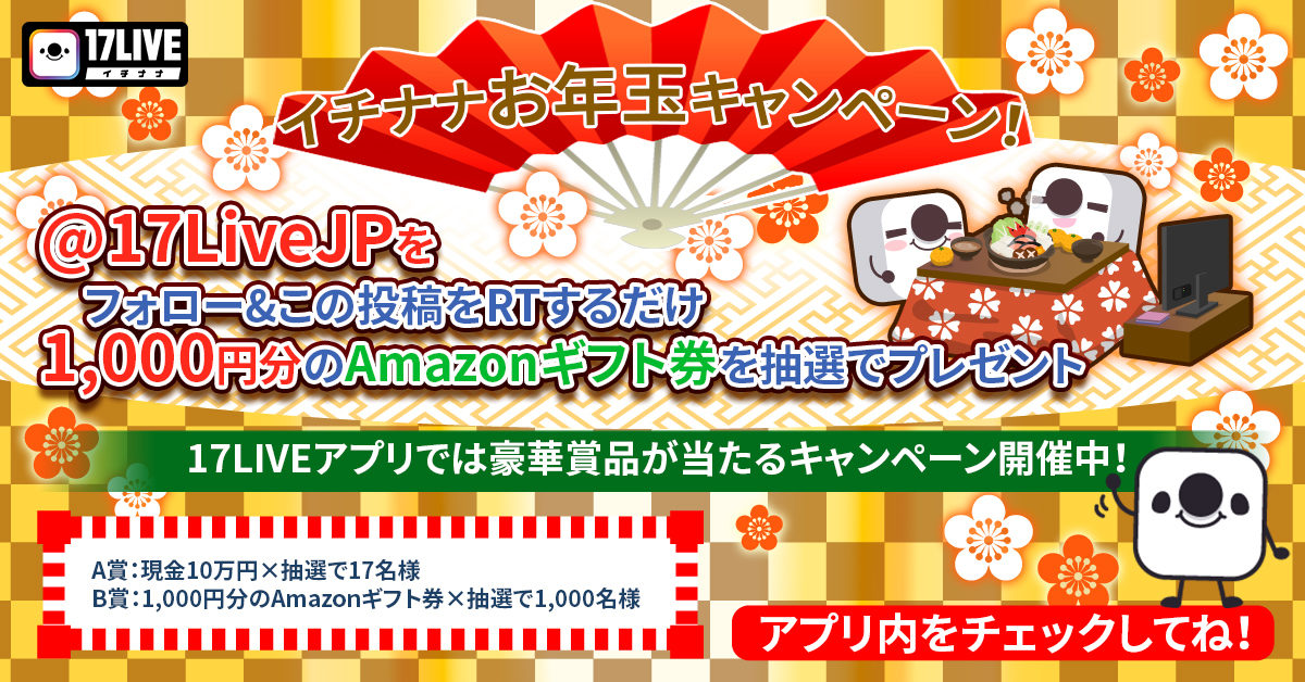 【Twitterフォロー&RT】イチナナお年玉キャンペーン