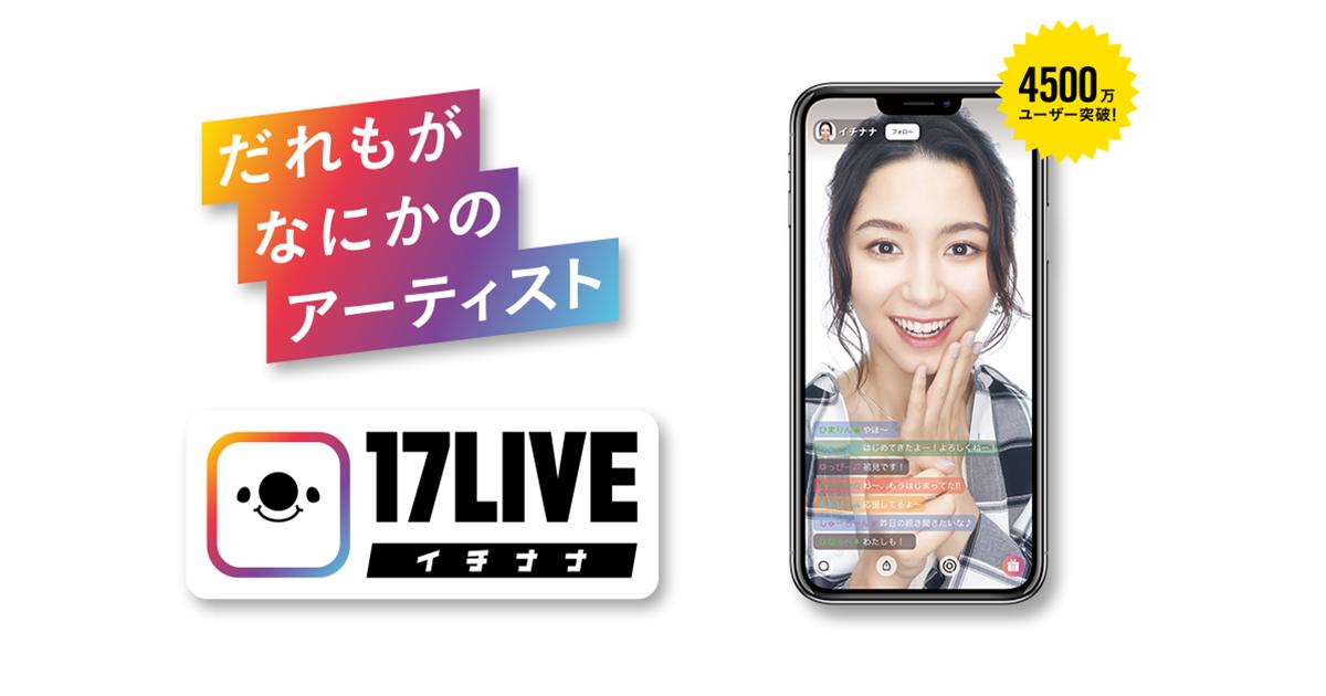 17LIVE (イチナナ) 公式 ライブ配信アプリ