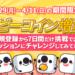 期間限定!ミッション達成ベイビーコイン増額中(3/29~4/11)