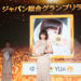 17 Live 1周年記念🎉✨「超ライブ配信祭」開催レポート_Vol.1📕
