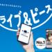 新テレビCM先行公開🎊🎊🎊