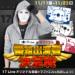 「17 Live × ラファエル」オリジナル番組公開スタート🎉