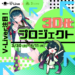 17 Live × 3tene「17 V-Liver注目!3D化プロジェクト」グランプリ発表🎉