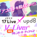 『17 Live × upd8 「アコガレを超えてゆけ!」V-Liverタレントオーディション』最終審査進出者発表🎉