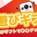 🎉 『手遊びギフトチャレンジ 第2弾 』🎉