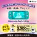 Nintendo Switch Liteが抽選で当たる😍🎉ギフトをGETして、好きなライバーに贈ろう🎁