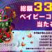 🎊「超ライブ配信祭 2020~3rd Annivesary~」🎊公式配信コメント応援キャンペーン開催🎉