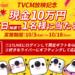 TVCM放映記念キャンペーン開催!総額160万円の現金が当たるチャンス🎁